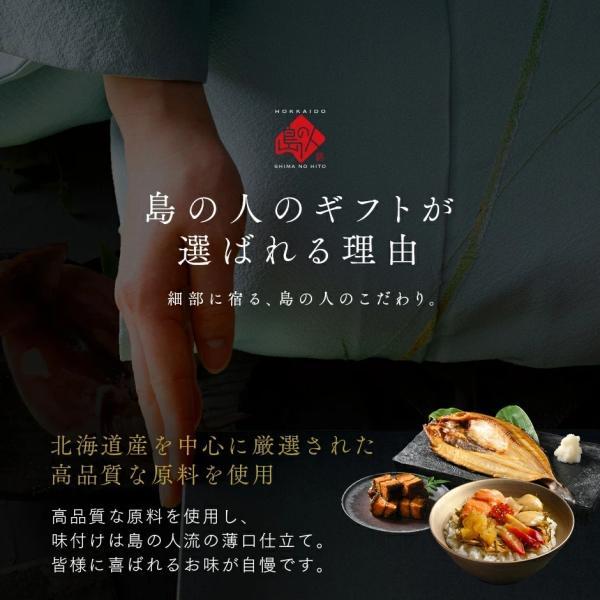 お中元 ギフト 暑中見舞い 残暑見舞い 敬老の日 詰め合わせ 北海道 人気 おすすめ のし 海鮮 プレゼント ランキング 食べ物 内祝い お返し 「7点セット」|rebun|07