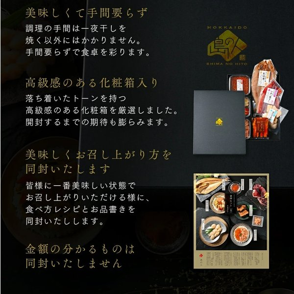 お中元 ギフト 暑中見舞い 残暑見舞い 敬老の日 詰め合わせ 北海道 人気 おすすめ のし 海鮮 プレゼント ランキング 食べ物 内祝い お返し 「7点セット」|rebun|08