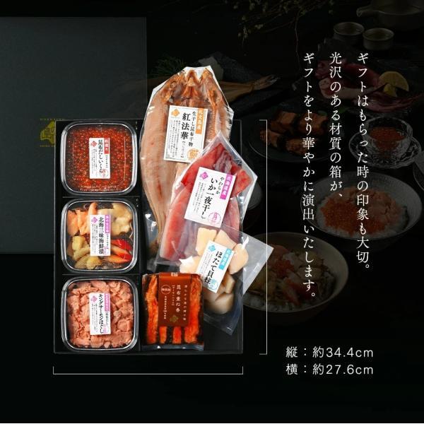 お中元 ギフト 暑中見舞い 残暑見舞い 敬老の日 詰め合わせ 北海道 人気 おすすめ のし 海鮮 プレゼント ランキング 食べ物 内祝い お返し 「7点セット」|rebun|09