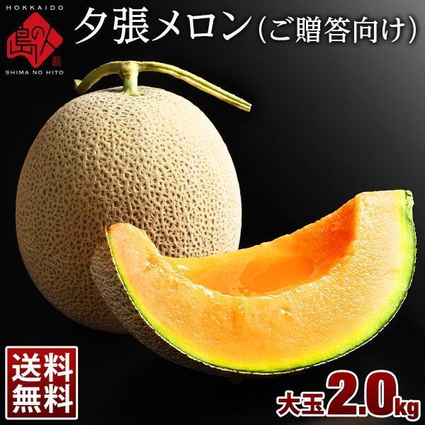 夕張メロン ご自宅用4.0kg (2玉)