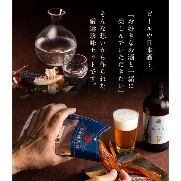お中元 お中元ギフト 御中元 ギフト ギフトランキング プレゼント 珍味 お酒 ビール お取り寄せグルメ 食べ物 食品 海鮮 北海道 高級 人気 9種セット rebun 12