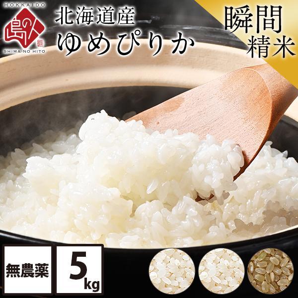 米5kg 米 お米 送料無料 無洗米 白米 玄米  北海道産  特A 無農薬米 ゆめぴりか 放射能検査済み ローリングストック