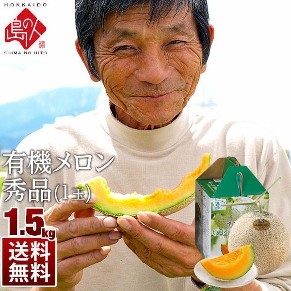 【8月7日〜8月8日にお届け】坂本正男  メロン 秀品 1玉 1.5kg 送料無料 有機 無農薬 北海道 富良野産 フルーツ 果物 お土産 お取り寄せ ギフト