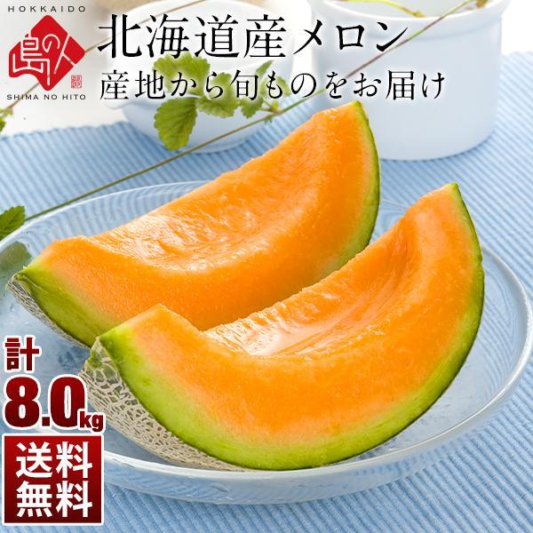 メロン 島の人 北海道産 おまかせメロン 8.0kg (4〜7玉) 果物 フルーツ 送料無料 ご自宅用 お取り寄せグルメ ギフト