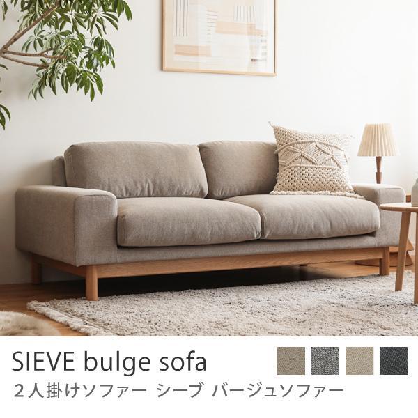 2人掛け ソファー SIEVE bulge sofa 北欧 ナチュラル ブルー /送料無料/10日後以降のお届け/時間指定不可 receno