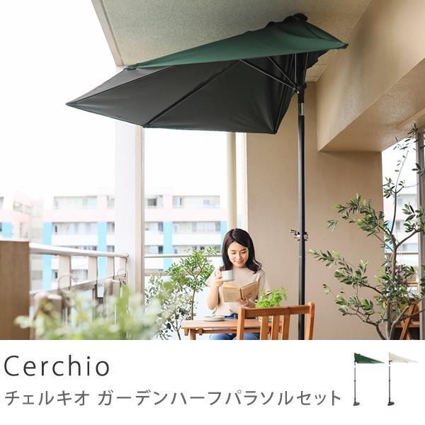 ガーデン ハーフ パラソル セット Cerchio 即日出荷可能