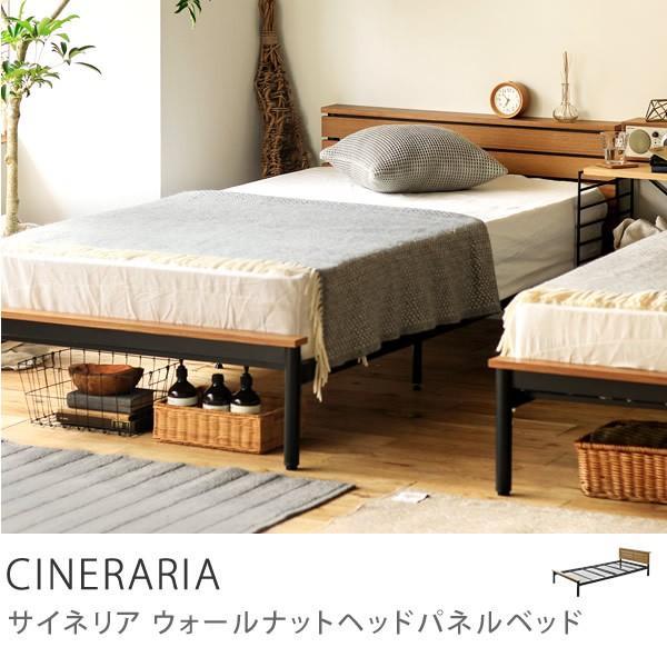 ベッド CINERARIA セミダブルサイズ フレームのみ ヴィンテージ 西海岸 インダストリアル 送料無料|receno