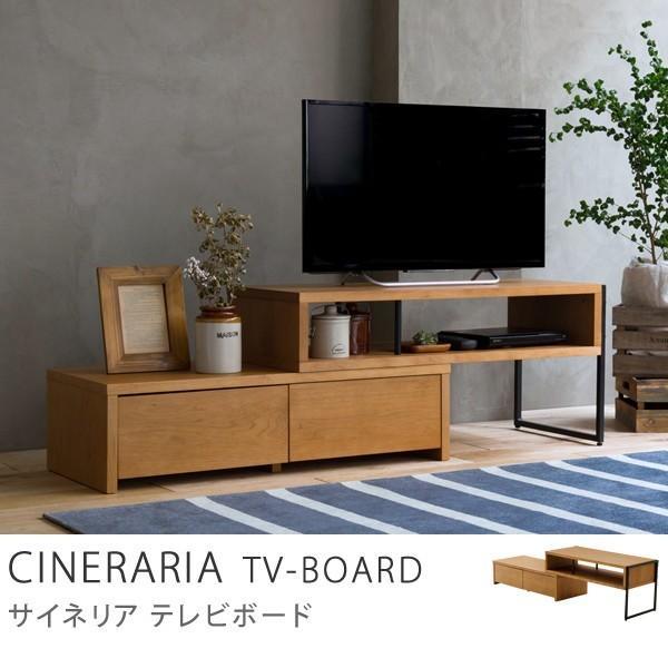 テレビボード 伸長式 CINERARIA サイネリア ヴィンテージ 西海岸/送料無料/即日出荷可能