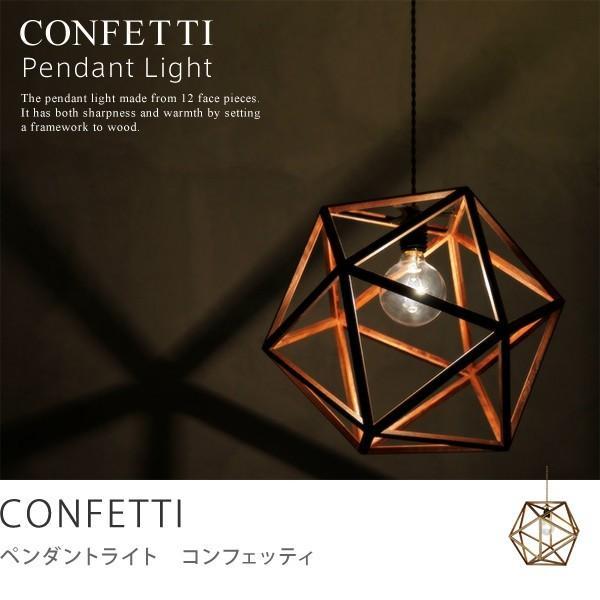 天井照明 CONFETTI/送料無料/あすつく|receno