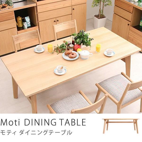 ダイニングテーブル Moti 北欧 ナチュラル アッシュ タモ材 低め 送料無料 日時指定不可 即日出荷対応|receno
