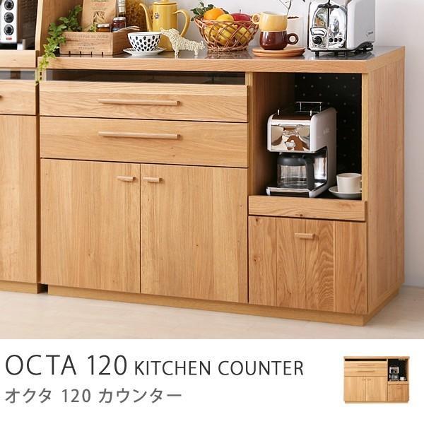 キッチン収納 OCTA 120 カウンター/送料無料/夜間お届け不可【8/3以降の注文は、8/17以降順次出荷】