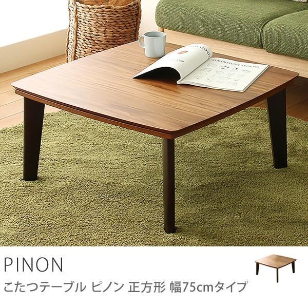 こたつテーブル PINON 正方形 幅75cmタイプ/送料無料/【即日出荷対応】|receno