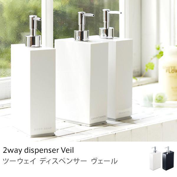 バス収納 ディスペンサー ヴェール 2way dispenser Veil(シャンプーボトル)|receno