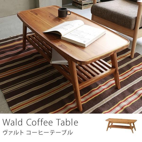 Wald ヴァルト コーヒーテーブル おしゃれ 送料無料 即日出荷対応|receno