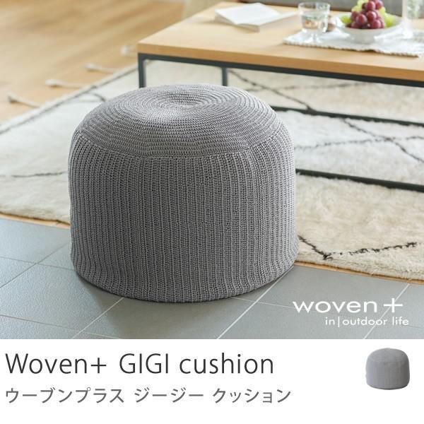 Woven+ GIGI cushion/送料無料/即日出荷可能