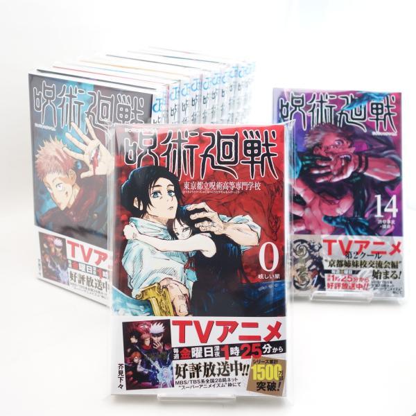 新品未読品 呪術廻戦0-14巻眩しい闇〜渋谷事変-理非-全15冊セット