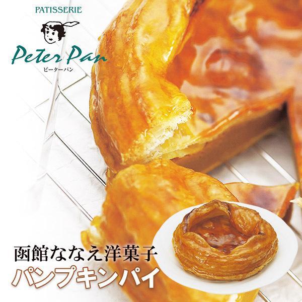 函館ななえ洋菓子パンプキンパイ4洋菓子お菓子詰め合わせギフトバレンタイン父の日セット父の日ギフトプレゼント
