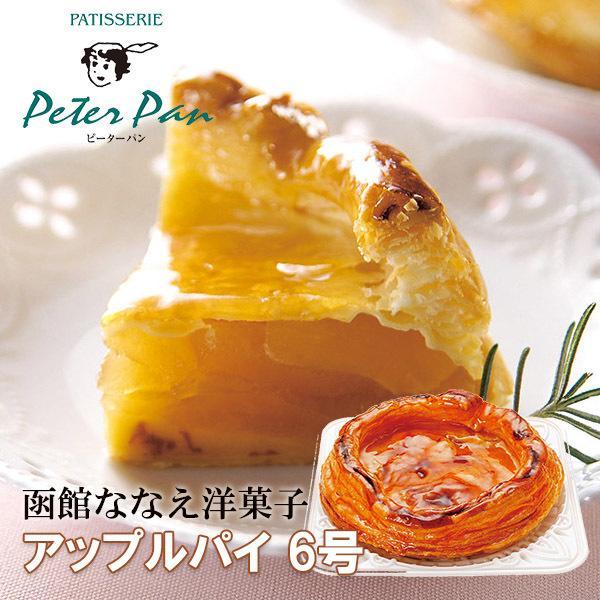 函館ななえ洋菓子アップルパイ6洋菓子お菓子詰め合わせギフトバレンタイン父の日セット父の日ギフトプレゼント