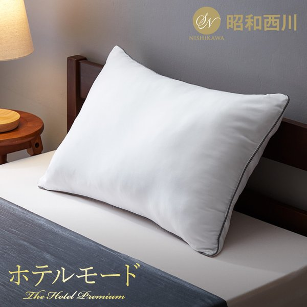 枕まくら西川ホテル仕様43×63cmホテルモードまくらやわらかタッチ昭和西川ピロー安眠快眠抗菌防臭ふっくら柔らか