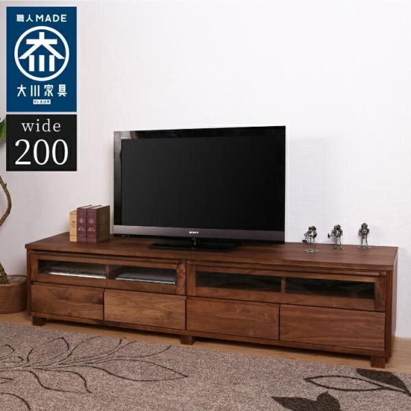 国産 大川家具 完成品 TVボード 幅200cm 木目 木製 テレビ台 テレビボード ウォールナット レッドオーク 代引不可
