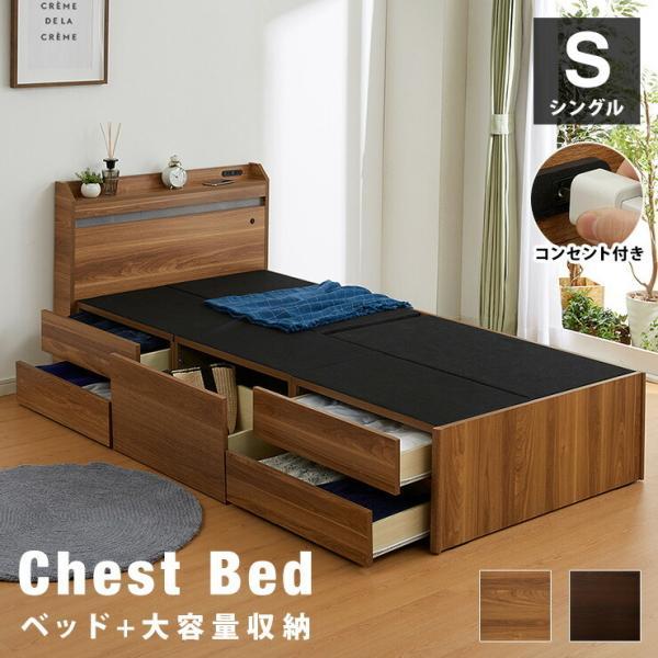チェストベッドシングルフレームのみベッド収納ベッド一人暮らし収納引き出し大容量宮付き宮棚コンセント付照明付き代引不可