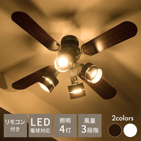 シーリングファンライト プライウッド 42インチシーリングファン リモコン付き ファン 天井照明 LED対応 エコ シーリングファン