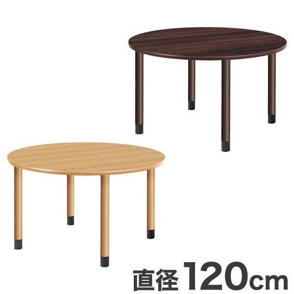テーブル 丸形テーブル 12Φ 継ぎ足し脚付きテーブル 選べる脚 テーブル 福祉介護用 継ぎ足し脚 付き 代引不可