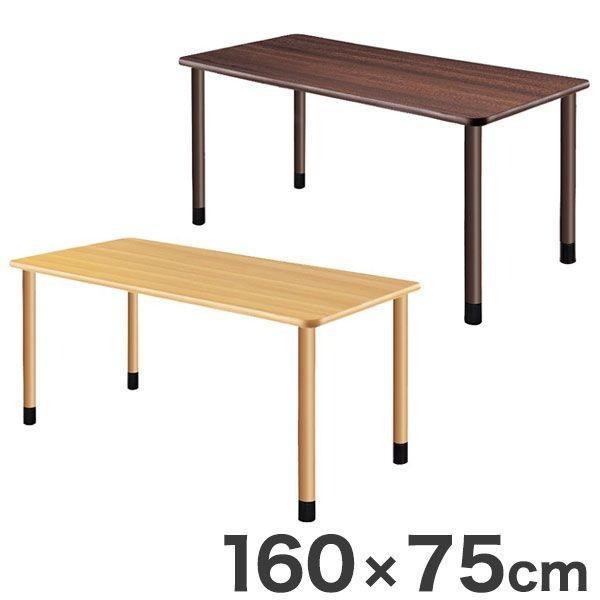 テーブル 160×75cm 継ぎ足し脚付きテーブル 選べる脚 テーブル 福祉介護用 継ぎ足し脚 付き 代引不可