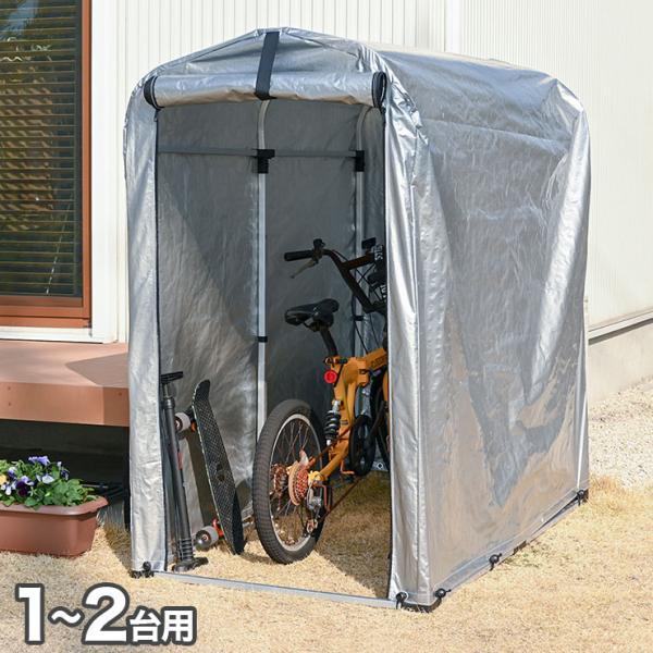 アルミサイクルハウス1~2台用SKHS-0102SVサイクルヤード自転車収納庫ガレージサイクルハウス屋根自転車置場