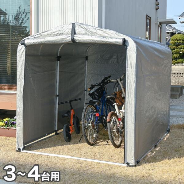 アルミサイクルハウス3~4台用SKHS-0304SVサイクルヤード自転車収納庫ガレージサイクルハウス屋根自転車置場