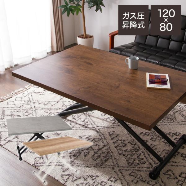 テーブルガス圧昇降式テーブル120×80cmおしゃれ昇降テーブルダイニングテーブルローテーブルセンターテーブルリビングテーブルデ