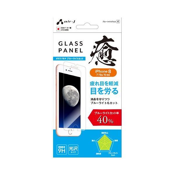 エアージェイ iPhone8 7用ガラスパネルブルーライトカット 癒 VG87-9H4B VG87-9H4B スマートフォン タブレット 携帯電話 代引不可