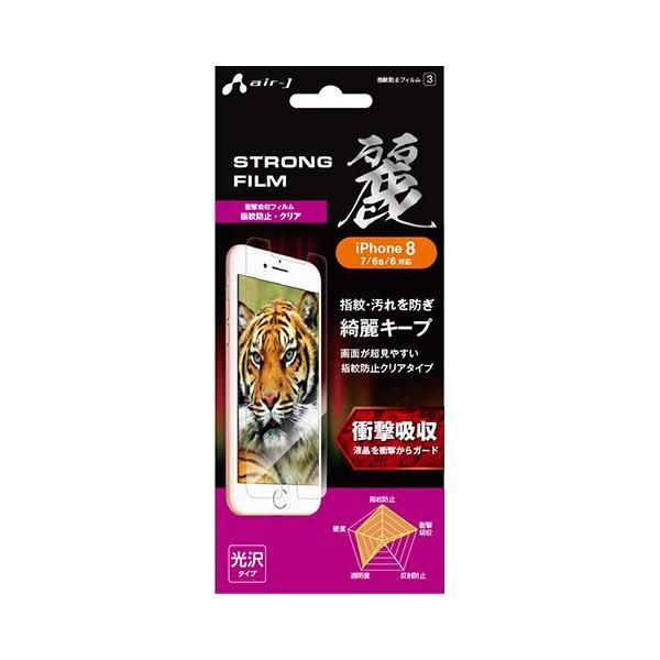 エアージェイ iPhone8 7用液晶保護フィルム指紋防止 麗 VF87-SP3 VF87-SP3 スマートフォン タブレット 携帯電話 代引不可
