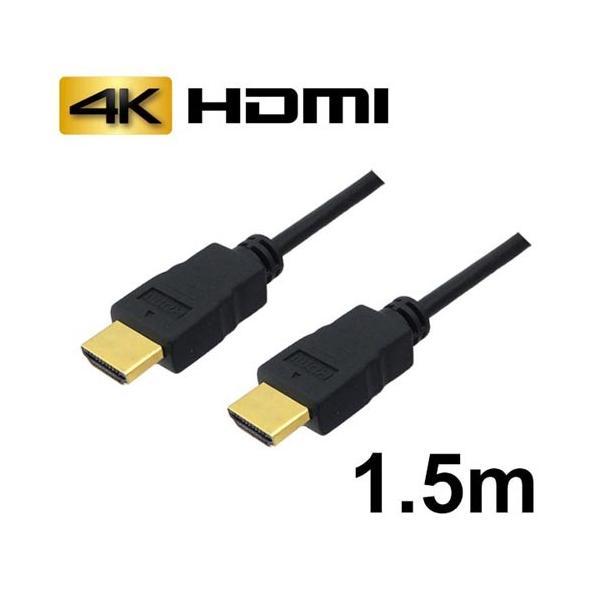 3Aカンパニー HDMIケーブル 1.5m イーサネット/4K/3D/ AVC-HDMI15 バルク