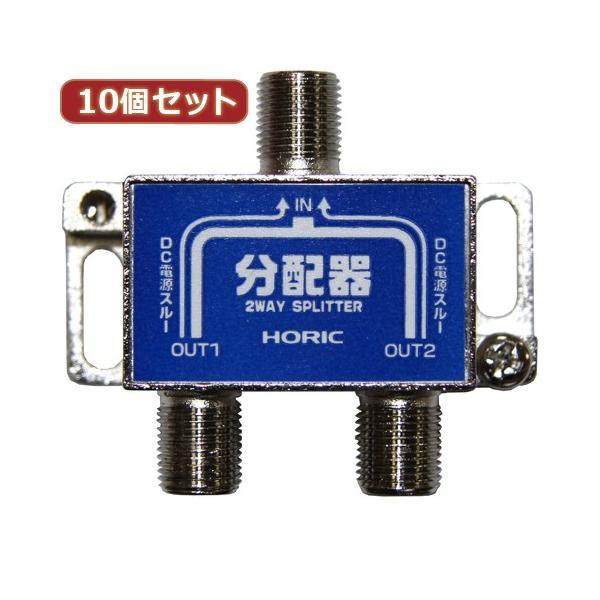 10個セット HORIC アンテナ分配器 HAT-2SP876X10 家電 映像関連 その他テレビ関連製品