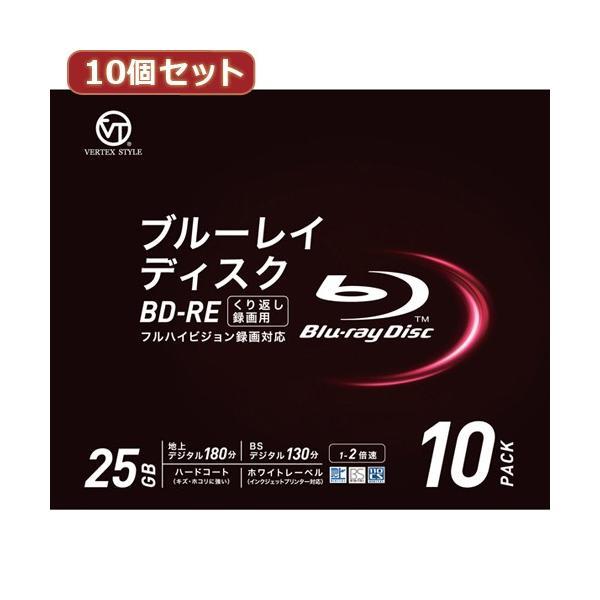10個セット VERTEX BD-RE くり返し録画用 地上デジタル約180分 1-2倍速 10P インクジェットプリンタ対応 BDE-25DVX.10V2X10 代引不可