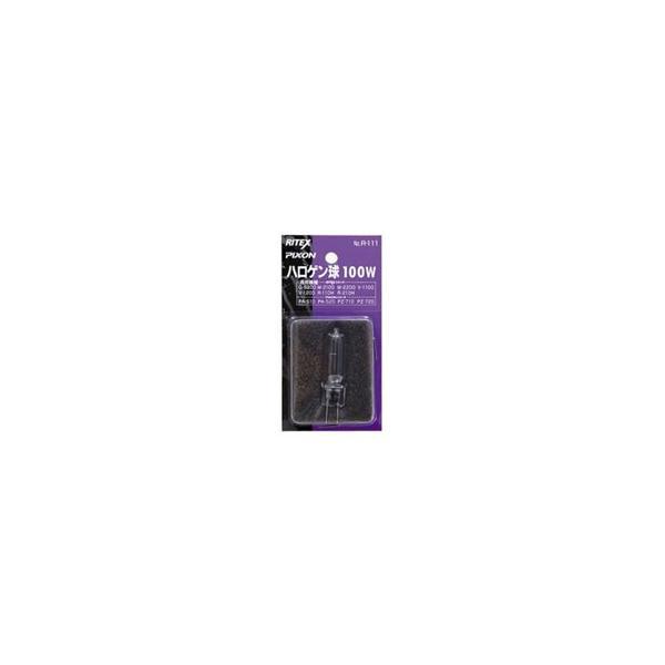 ライテックス センサーライト用替球 ハロゲン球100W R111