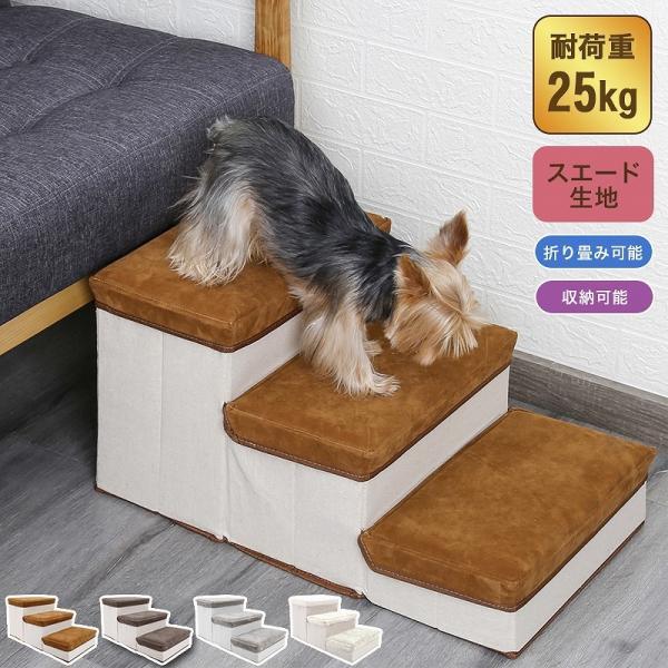 |ドッグステップ 3段 折りたたみ 収納 犬用 犬用 スエード調 幅35cm 犬 階段 ペットステッ…