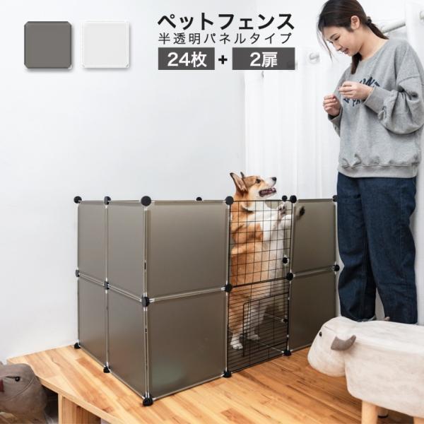 ペットフェンス ジョイント式 ドア付き 扉2枚付き 26枚組 ペットサークル 屋外 透明 パネル 組立簡単 犬 猫 キューブ 収納 ペットゲート
