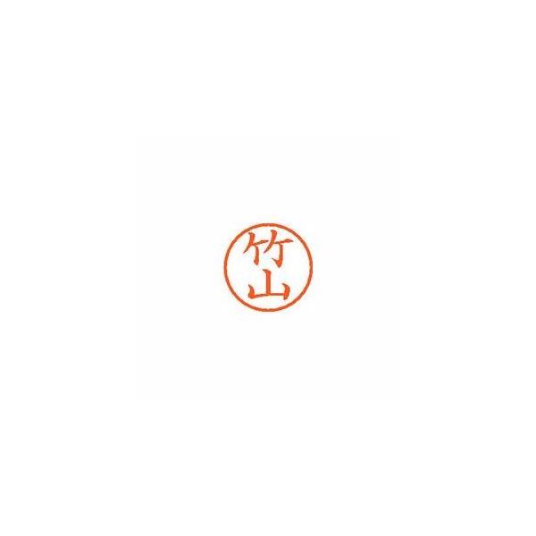 シヤチハタ ネーム6 既製 竹山 1 個 XL-6 1422 タケヤマ 文房具 オフィス 用品