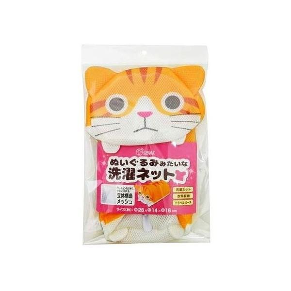 ぬいぐるみみたいな洗濯ネット トラネコ ネット 洗濯 かわいい 動物 猫 代引不可