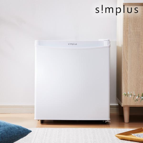 冷蔵庫simplusシンプラス46L1ドアコンパクト小型ホワイト省エネ一人暮らし新生活SP-46L1-WH
