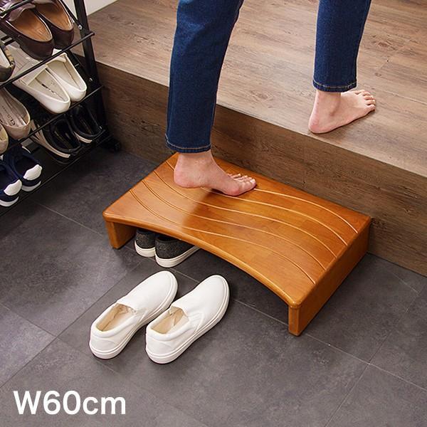 玄関台 幅60cm ウェーブ型 玄関 台 踏み台 ステップ 木製 玄関ステップ 段差 軽減 靴 昇降台 補助具 足場 完成品 代引不可