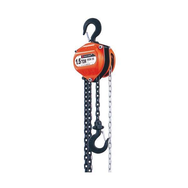 OH・チェーンホイスト・OCH-15・作業工具・スリング・ジャッキ・チェンブロック・DIYツールの画像