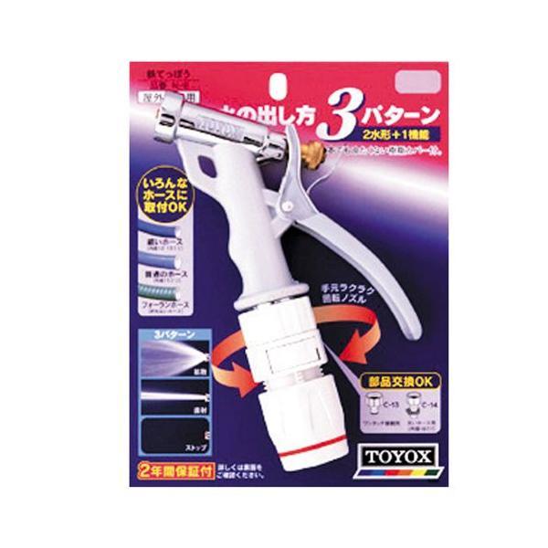 TOYOX・鉄てっぽう・N-8 園芸機器:散水・ホースリール:散水パーツ