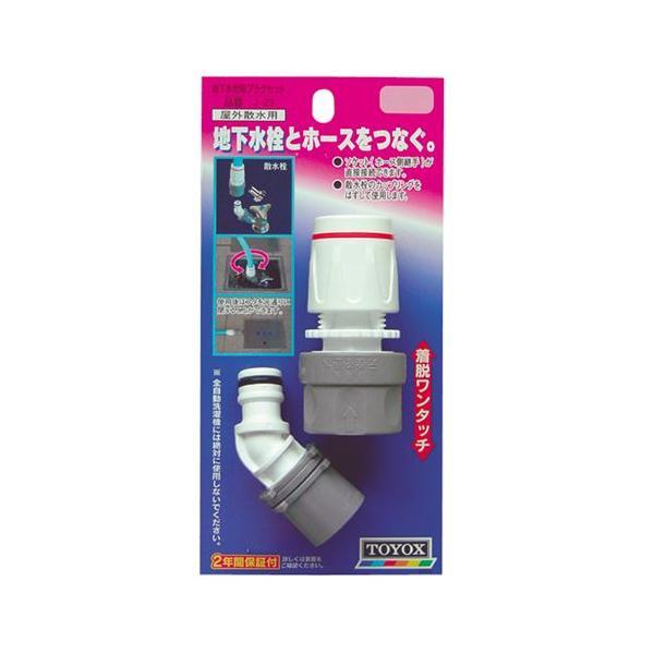 TOYOX・プラグセット・J-23 園芸機器:散水・ホースリール:散水パーツ