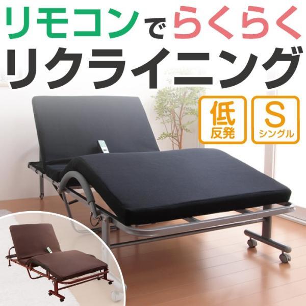 低反発 メッシュ仕様 電動 リクライニングベッド シングル ベッド 折りたたみ 折りたたみベッド 代引不可 ポイント10倍