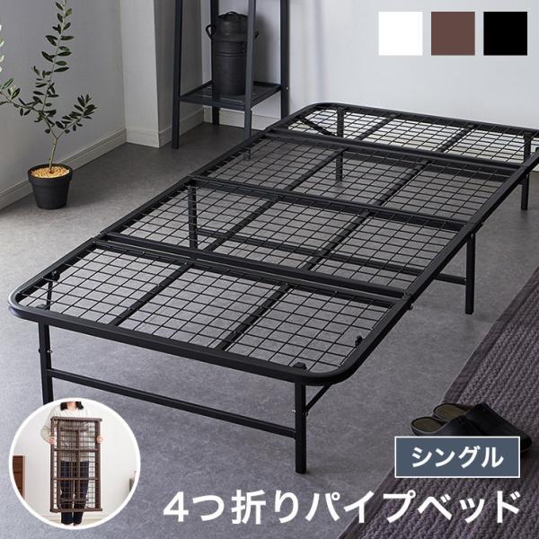 ベッド収納式折りたたみパイプベッドシングルベッドフレームフレームのみ折りたたみベッドシンプル代引不可