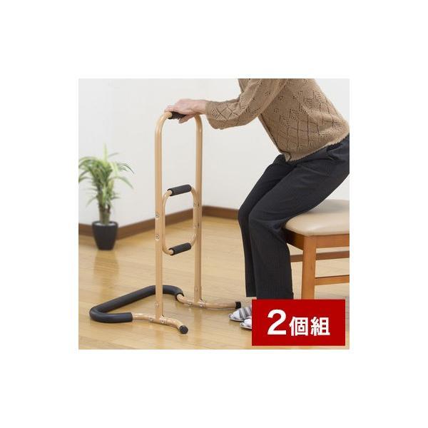 立ち上がりサポート手すり 2個組 イス 椅子 ソファ 玄関 トイレ 寝室 サポート 介護 補助 代引不可