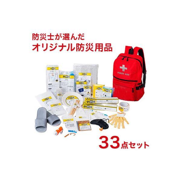 防災士が選んだオリジナル防災用品33点セット 防災ラジオ 洗えるあったか2WAY寝袋 マスク 50枚セット 代引不可